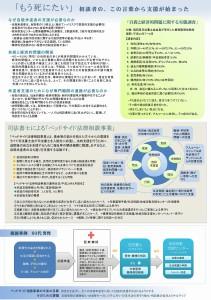 学会ポスタ9.4 -3